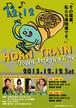 HORN TRAIN(大塚14:00発町屋着)