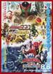 (2)仮面ライダーオーズ WONDERFUL 将軍と21のコアメダル//海賊戦隊ゴーカイジャー THE MOVIE 空飛ぶ幽霊船