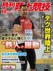 月刊陸上競技2011年10月号