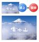 《壁掛け+卓上セット》2019年カレンダー by 富士山写真家オイ