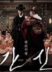 ☆韓国映画☆《奸臣》DVD版 送料無料!