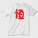 恒T かわいいTシャツ 恒子Tシャツ 一文字シリーズ リクエスト募集中 ※トナー熱転写
