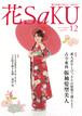 和の生活マガジン「花saku」師走号 2019.12 Vol. 291