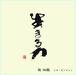 謝 炳鑑(シエ・ビンジェン)CD「生きる力」