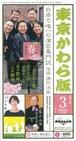 東京かわら版 2020(令和2)年3月号
