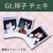 Gt.祥子 チェキ 3枚セット