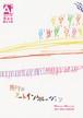 月刊★アート・インクルージョン!第24号