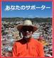 旅行・温泉の大好きな神田のおっさん