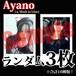 【チェキ・ランダム3枚】Ayano(元Moth in Lilac)