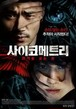☆韓国映画☆《サイコメトリー》DVD版 送料無料!