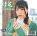 【CD】竹芝(C/W 有明)