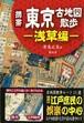【送料込み】【バーゲンブック】携帯東京古地図散歩 浅草編  原島 広至