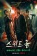韓国ドラマ【Sweet Home -俺と世界の絶望-】Blu-ray版 全10話