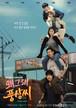 韓国ドラマ【どうしたのプンサンさん】Blu-ray版 全20話