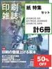 「紙」 特集セット 【割引】  月刊『印刷雑誌』