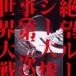 絶望ルーシー『大惨事(第三次)世界大戦』CD