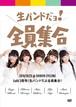 ILoVU / 生バンドだョ!全員集合 (DVD)
