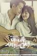 ☆韓国ドラマ☆《僕には愛しすぎる彼女》Blu-ray版 全16話 送料無料!