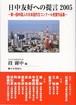 日中友好への提言2005 第一回中国人の日本語作文コンクール受賞作品集