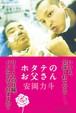 KEIプロデュース『ホタテのお父さん』安岡力斗