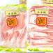 生鮮|しゃぶしゃぶ紅白豚合戦|ロース&バラ 各500g|4~5人前|白金豚プラチナポーク