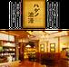 【ギフト用】飲食チケット3000円分@ハダノ浪漫食堂
