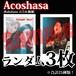 【チェキ・ランダム3枚】Acoshasa(Rakshasa 百合&柚迦)