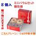 ごえん8個入セット(プレーン、ショコラ)