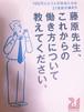 藤原先生これからの働き方について教えてください