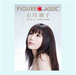 FIGURE CLASSIC限定 ポスター