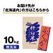 【北海道内配送】特別栽培米 北海道きなうすファーム ふっくりんこ10kg(無洗米)