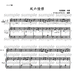 ゲーム「クロノトリガー」より『風の憧憬』 光田康典作曲 クラリネット+ピアノ譜