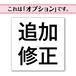 【OP】追加修正