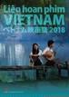 ベトナム映画祭2018パンフレット
