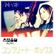 【特典コンプリートボックス】1st.EP「パラレライズド」