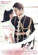 韓国ドラマ【キング〜Two Hearts】DVD版 全20話