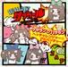 【サブガール】ケサラン♡パサラン/ヘッチャレンジャー☆アドベンチャー