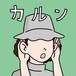 カルン / ヤマモトケイジ