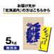 【北海道内配送】特別栽培米 北海道きなうすファーム ななつぼし5kg(無洗米)