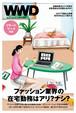 ファッション業界のリモートワーク事情 アパレル・出版25社の本音と改善策を調査|WWD JAPAN Vol.2137