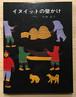 イヌイットの壁かけ|岩崎昌子
