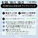 """【B】3日連続3days単独公演 """"ワンマンパック"""""""