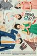 ☆韓国ドラマ☆《花を咲かせろ!ダルスン》Blu-ray版 全129話 送料無料!