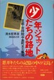 清水哲男の本「少年ジェットたちの路地」