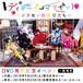 【発売前】【前売券】【一般先着販売】ドラマ『ディキータマリモット~オウセンの若者たち~』DVD発売記念イベント