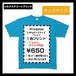 Printstar プリントスター 5.6oz キッズサイズTシャツ(品番00085-CVT)