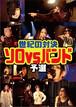 【Jin-Machine】DVD「12月29日配信ミサ-世紀の対決 ソロVSバンド 予選-」