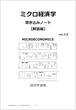 ミクロ経済学書き込みノート(解答編)