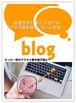 お金をかけずにブログのアクセス数を増やす方法(メールサポート版)