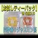【お試し】 ティーバッグ2種セット 【送料無料】